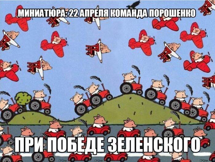 22 апреля Зеленский, выборы, политика, президент украины, прикол, украина, шутки за 300