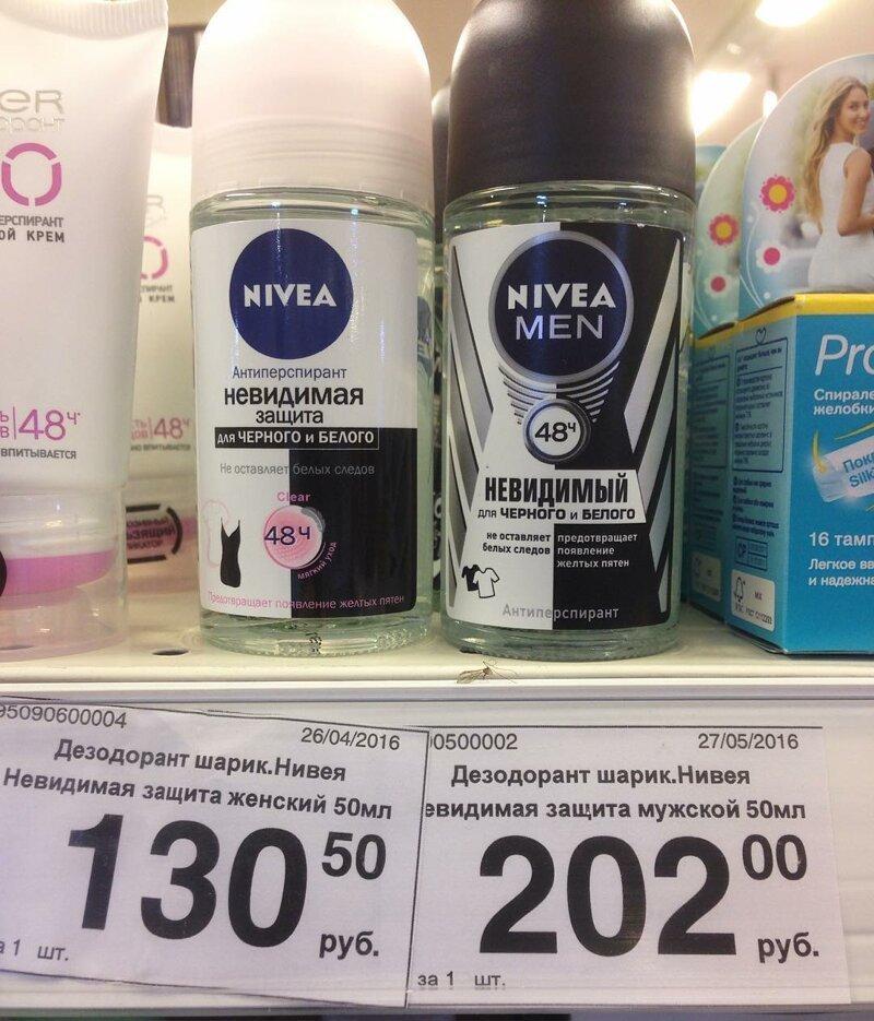 1. Вы тоже замечали, что женские товары всегда стоят дешевле? Да и магазинов одежды для прекрасного пола больше жизнь, мужики, мужчины, прикол, проблема, ситуация, юмор