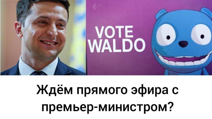Никогда бы не подумал, что сюжеты Чёрного зеркала так быстро воплотятся в жизнь Зеленский, выборы, политика, президент украины, прикол, украина, шутки за 300