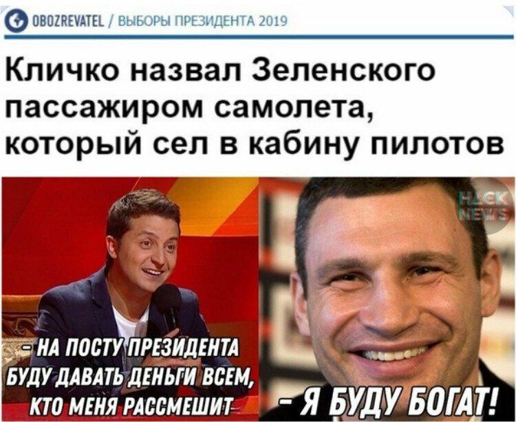 Готовься! Зеленский, выборы, политика, президент украины, прикол, украина, шутки за 300
