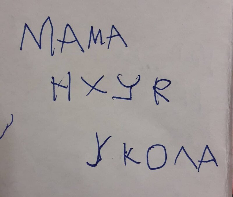 10. Тест на испорченность: что тут написано? дети, записки от детей, милота, перлы, прикол, смешно, фото