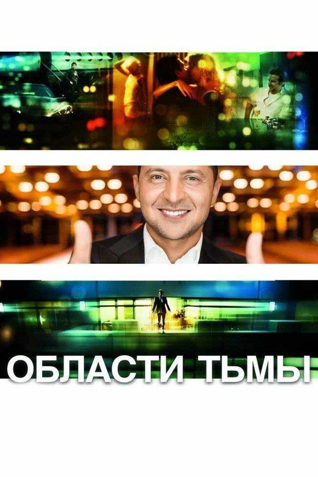 Во всех кинотеатрах страны Зеленский, выборы, политика, президент украины, прикол, украина, шутки за 300