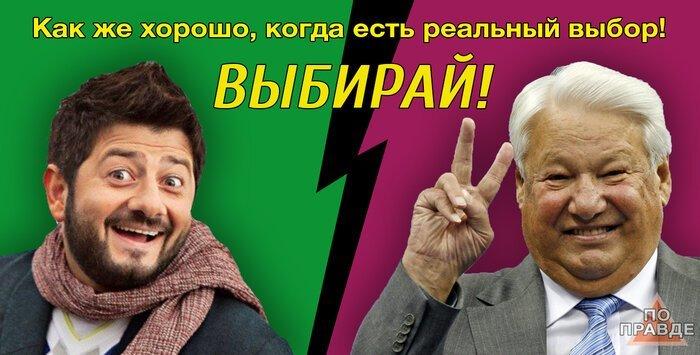 О выборах в стране доступно для российских граждан Зеленский, выборы, политика, президент украины, прикол, украина, шутки за 300