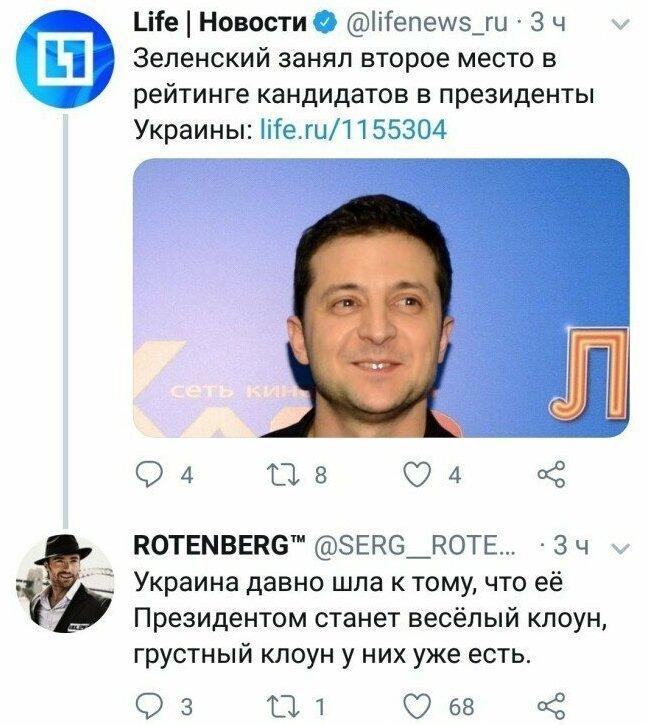 Примерно за месяц до выборов Зеленский, выборы, политика, президент украины, прикол, украина, шутки за 300