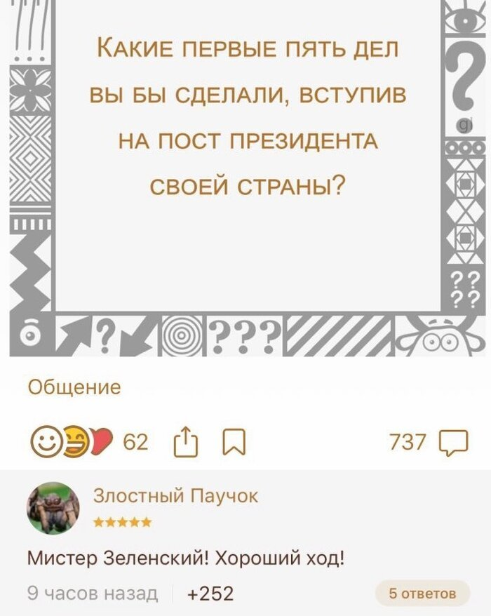Хитрость дня Зеленский, выборы, политика, президент украины, прикол, украина, шутки за 300