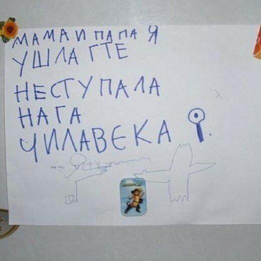 2. Главное, чтобы не дальше двора дети, записки от детей, милота, перлы, прикол, смешно, фото