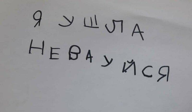 8. Как быстро растут дети! Уже уходят гулять, оставляя записку дети, записки от детей, милота, перлы, прикол, смешно, фото