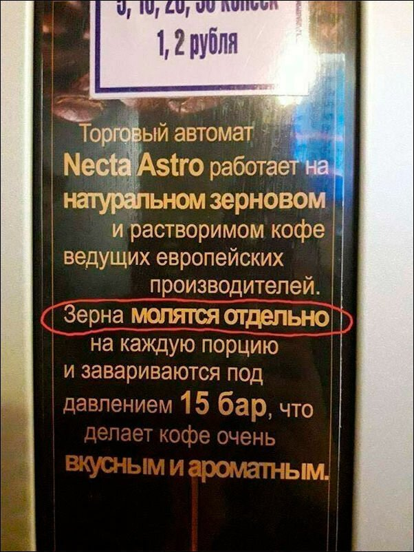 """12. """"Верующие"""" кофейные зерна! Российская действительность, смешно, суровая действительность, юмор"""