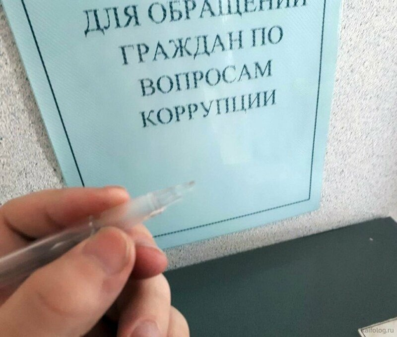 21. Даже не думай! Российская действительность, смешно, суровая действительность, юмор