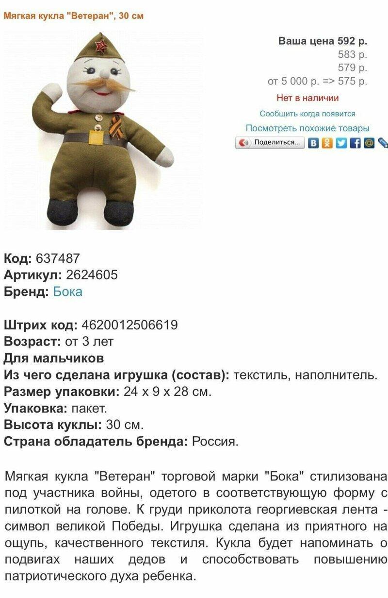 """6. Игрушка """"Ветеран"""" 9 мая, день победы, фото"""