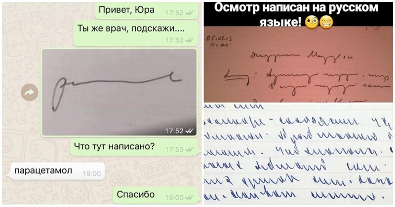 """""""Доктор, что со мной?"""": 15 примеров убойного почерка врачей, которые нереально расшифровать врач, почерк, почерк врача, прикол, стенография, фото, юмор"""