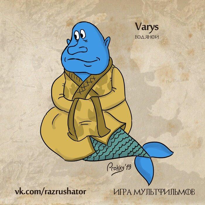 Всем известно, что Варис на самом деле — руслака. А в версии «Союзмультфильма» Варис — водяной. Всё логично! актеры, игра престолов, кино, мультик, рисунок, сериал, союзмультфильм, фильм