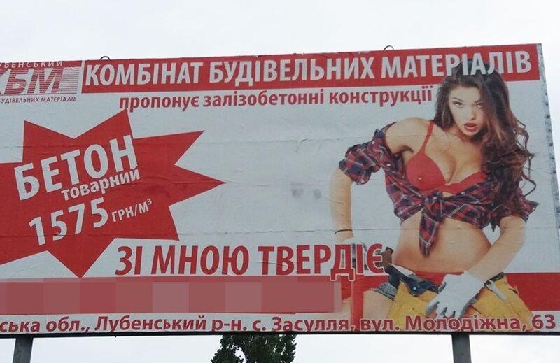 Украина бетон, бетонная стяжка, подборка, прикол, раствор, стройка, стяжка