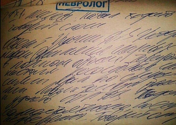 12. Ручку что ли расписывали? врач, почерк, почерк врача, прикол, стенография, фото, юмор