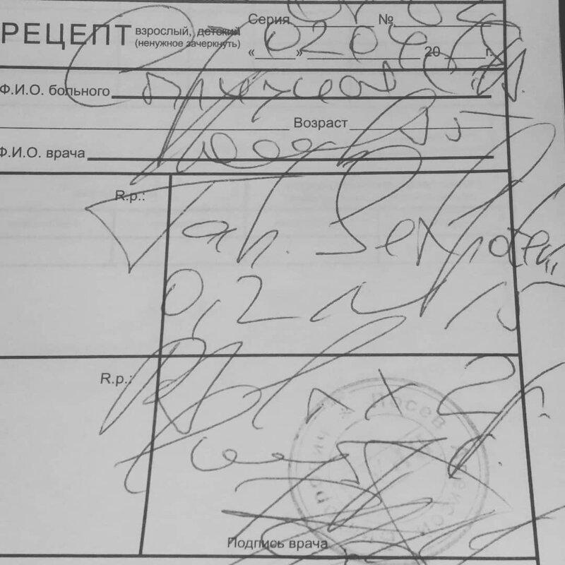 5. Каллиграфия зашкаливает врач, почерк, почерк врача, прикол, стенография, фото, юмор