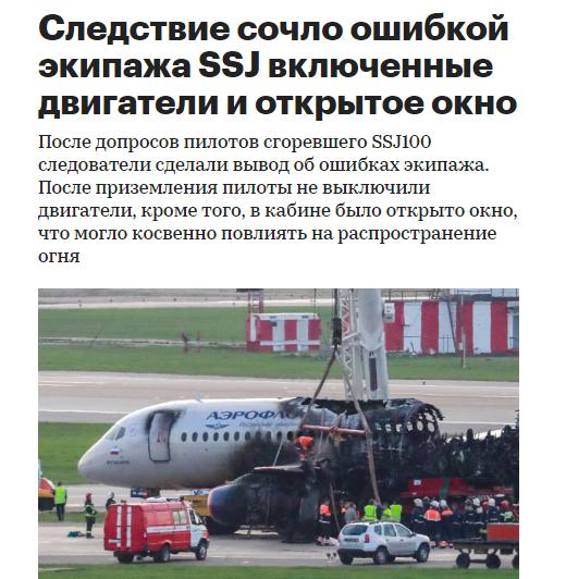 """""""Не видел, чтобы кто-то тянулся за вещами"""": свидетельства выживших и подробности катастрофы SSJ100 Sukhoi Superjet 100, ssj100, Шереметьево, авиакатастрофа, катастрофа, самолёт, трагедия"""