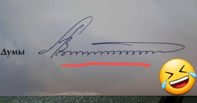 17. Чиновничьи подписи Подпись, автограф, подпись в паспорте, прикол, роспись, смешно, фото