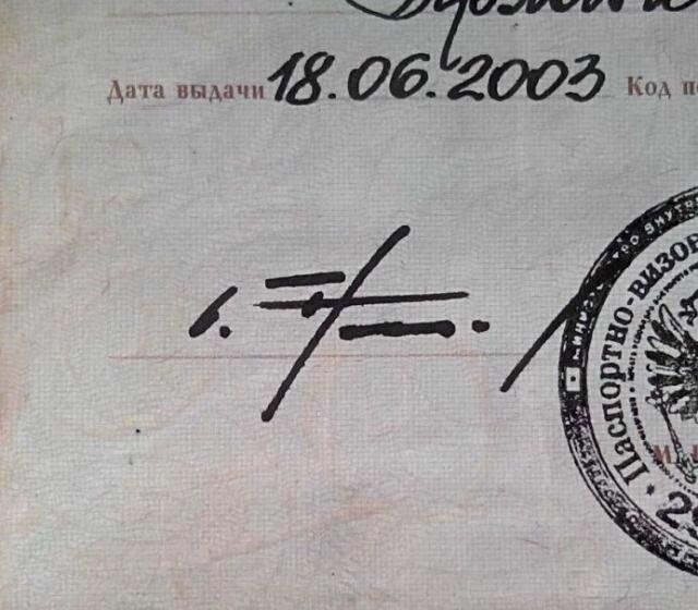 4. Главное, не вызвать никого с такими символами Подпись, автограф, подпись в паспорте, прикол, роспись, смешно, фото
