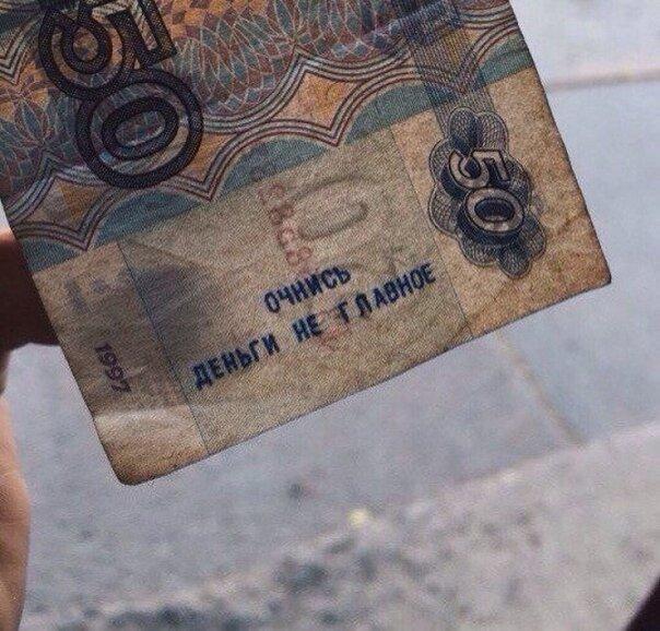 6. Иногда можно увидеть философские знаки деньги, надпись на купюре, послание на деньгах, прикол, смешно