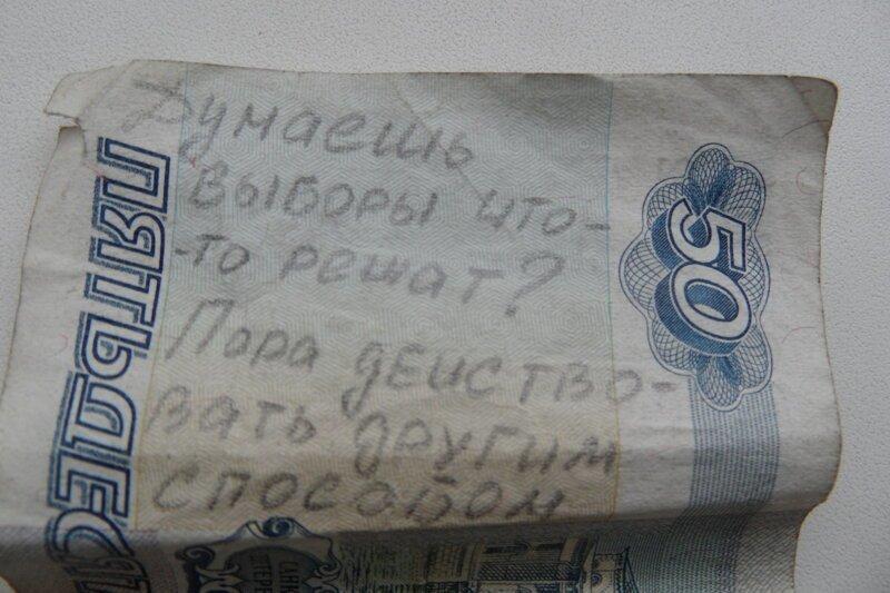 8. деньги, надпись на купюре, послание на деньгах, прикол, смешно