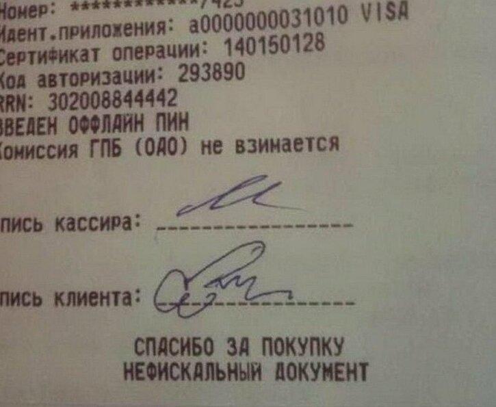 10. Некоторые подписи говорят, что клиенты думают о сервисе Подпись, автограф, подпись в паспорте, прикол, роспись, смешно, фото
