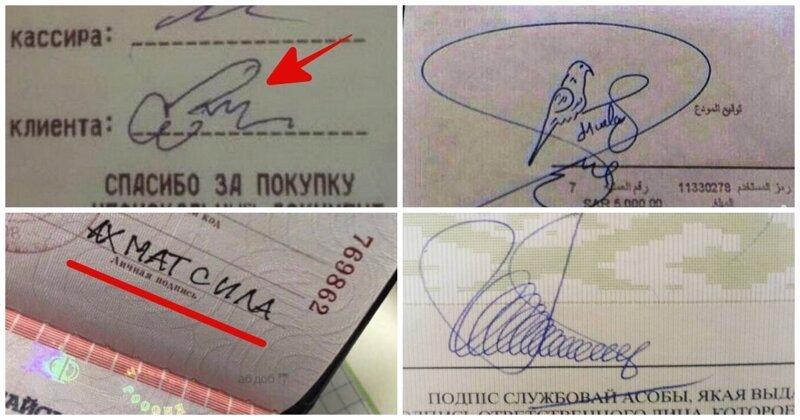 20 забавных личных подписей, владельцы которых уже пожалели, что их придумали Подпись, автограф, подпись в паспорте, прикол, роспись, смешно, фото