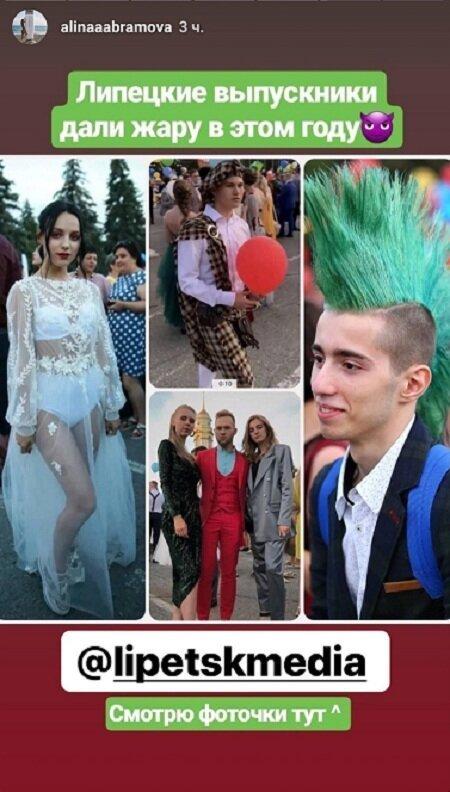 Липецкая выпускница взволновала пользователей сети своим нарядом девушка, интересное, липецк, откровенное платье, платье, фото