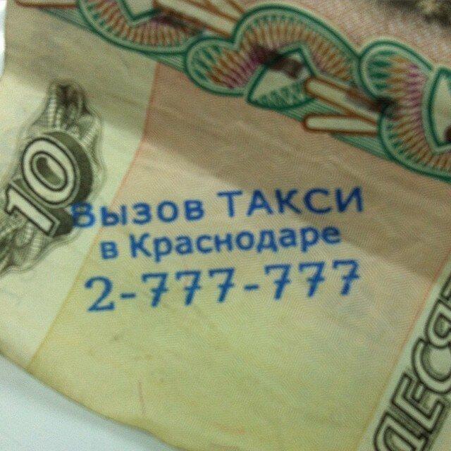 14. деньги, надпись на купюре, послание на деньгах, прикол, смешно