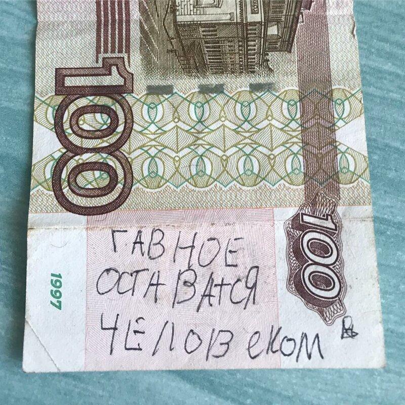 7. деньги, надпись на купюре, послание на деньгах, прикол, смешно
