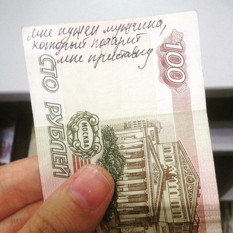 12. деньги, надпись на купюре, послание на деньгах, прикол, смешно