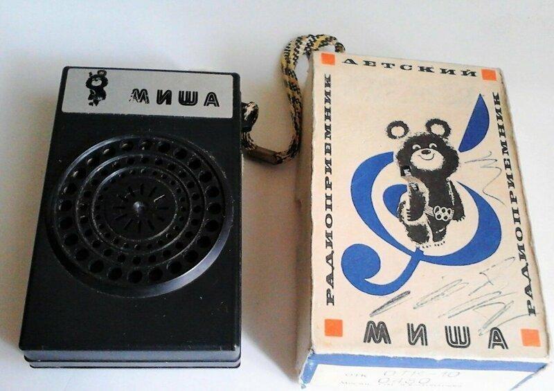 8. Мини-радиоприемник 80-х СССР, вещи из СССР, ностальгия, предметы быта ссср, советские товары