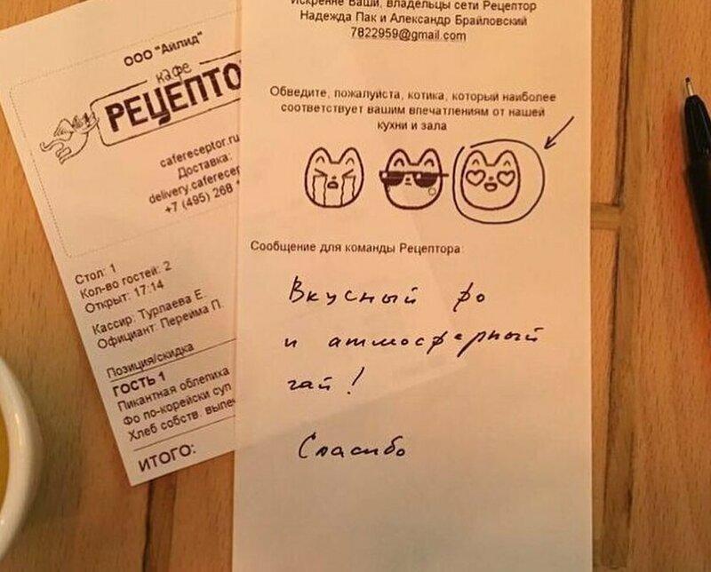 14. Кассовые чеки начали использовать в различных кафе и магазинах. Вместе с чеком выдают забавный бланк отзыва на чеке, надпись, послание на чеке, прикол, смешно, юмор
