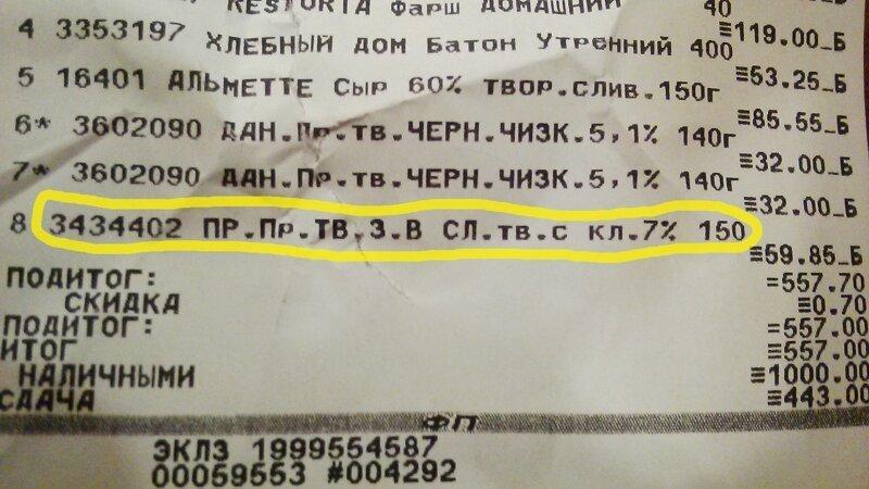 2. Что это за шифр? на чеке, надпись, послание на чеке, прикол, смешно, юмор