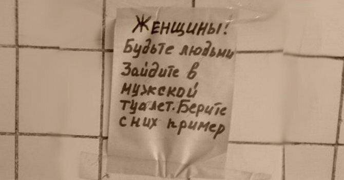 13. Про чистоту надписи, объявления, прикол, россия, смешные объявления