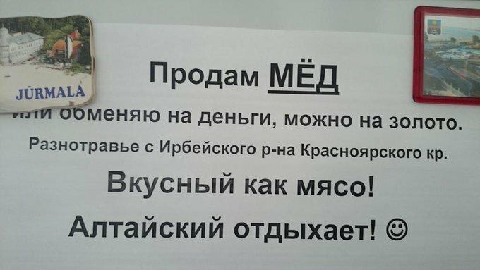 2. надписи, объявления, прикол, россия, смешные объявления