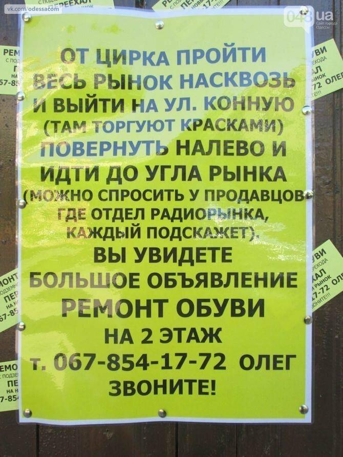3. Очень доходчиво надписи, объявления, прикол, россия, смешные объявления