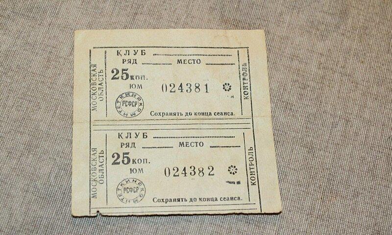 1. Билеты в кино СССР, воспоминания, детство, ностальгия, приколы из детства, фото