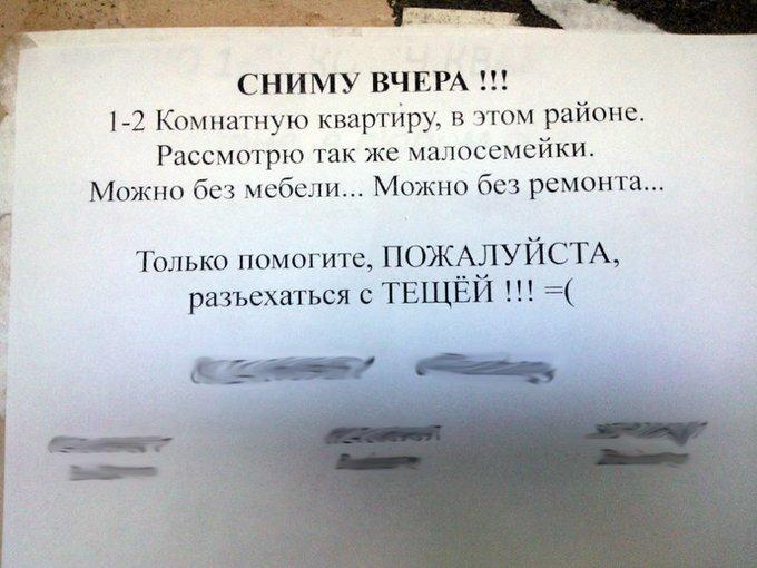 9. Крик души надписи, объявления, прикол, россия, смешные объявления