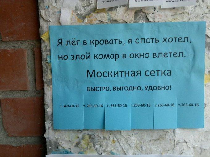 1. Маркетинг 80 уровня надписи, объявления, прикол, россия, смешные объявления