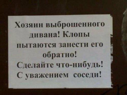 15. Соседи в шоке надписи, объявления, прикол, россия, смешные объявления