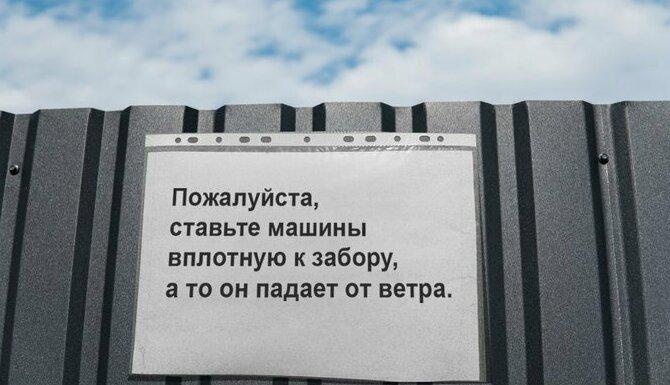 10. Правильно составили надписи, объявления, прикол, россия, смешные объявления