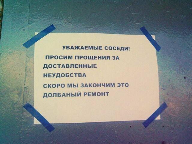 11. Сами уже не рады надписи, объявления, прикол, россия, смешные объявления