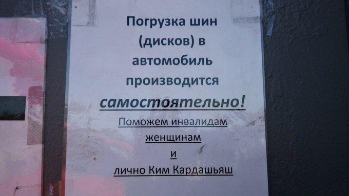 4. Ким-то что не помочь надписи, объявления, прикол, россия, смешные объявления