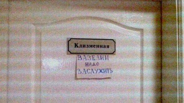 17. Суровая больница надписи, объявления, прикол, россия, смешные объявления