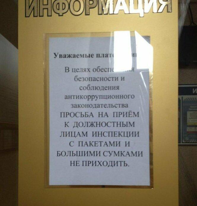 7. В налоговой надписи, объявления, прикол, россия, смешные объявления