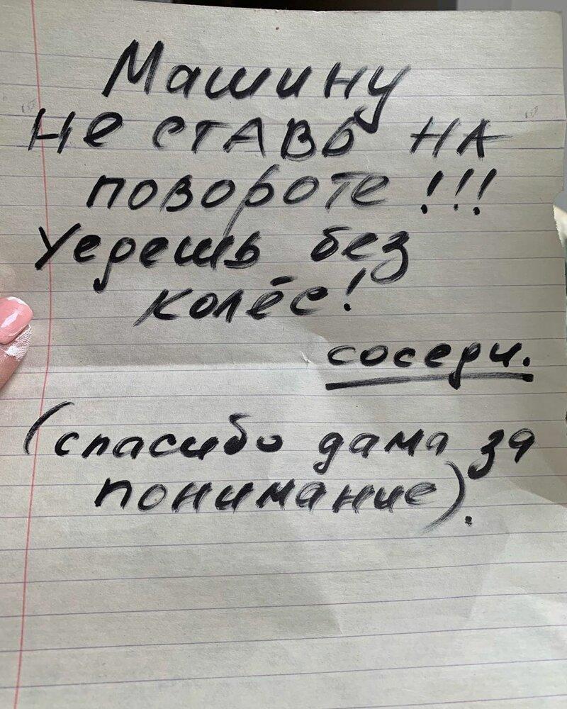 2. Предупреждают война соседей, надписи, не повезло с соседями, объявления, подъезд, соседи идиоты