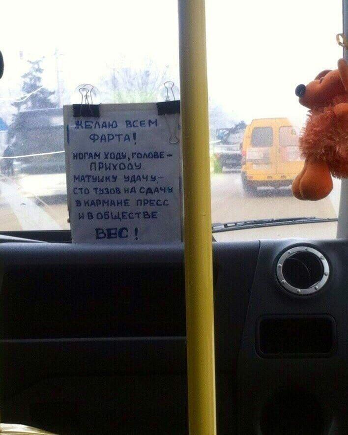 Неожиданные ситуации, с которыми можно столкнуться в транспорте