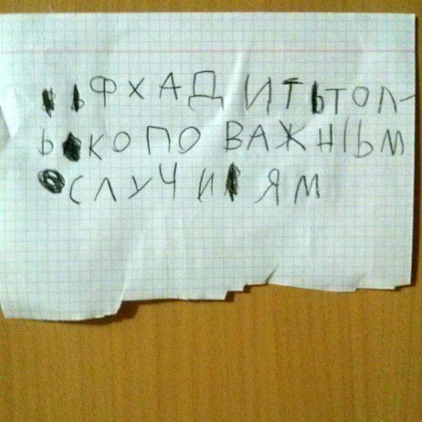 6. Записка на двери