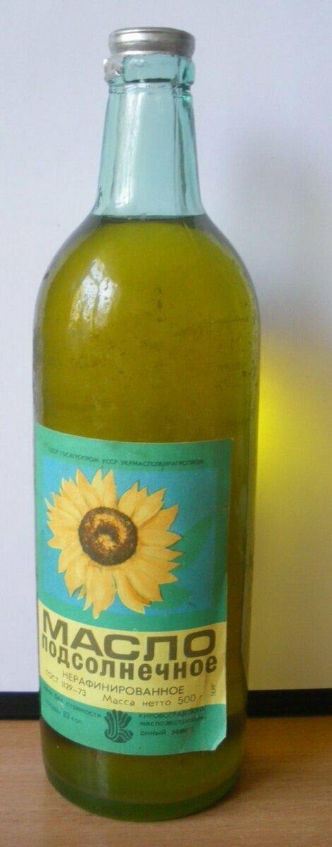 И масло продавали не только на рынке или в магазине на разлив, но и в бутылках