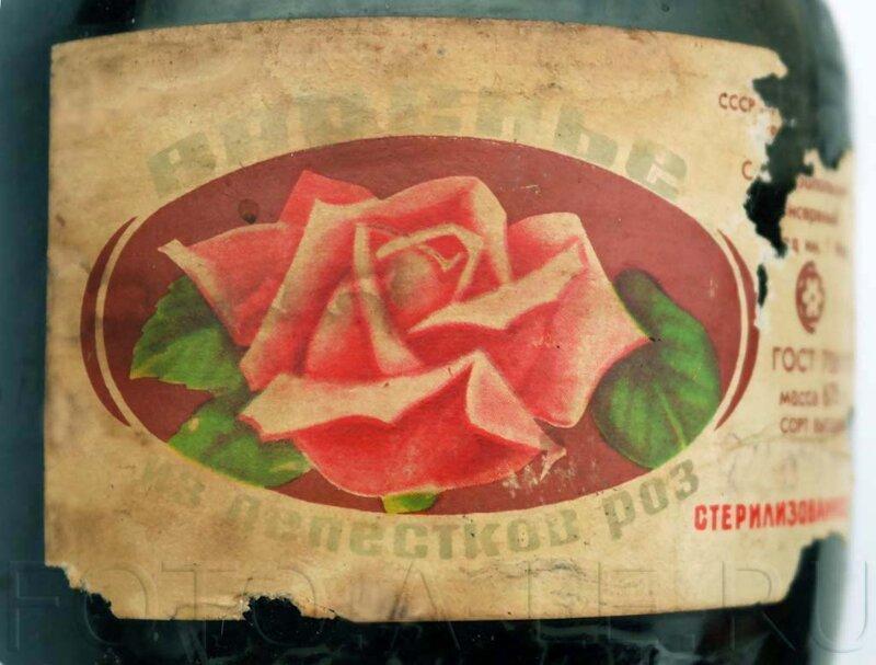 В Крым ездили? А варенье из роз пробовали? Вкуснотища!